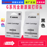 Canon original print head cartridge nozzles G1800 G2800 G3800 G1810 G2810G3810 free shipping