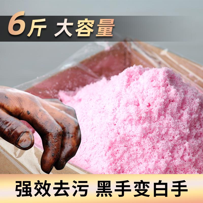 彩乡洗手粉黑手变白手工业汽修去油污磨砂洗手砂膏中性粉