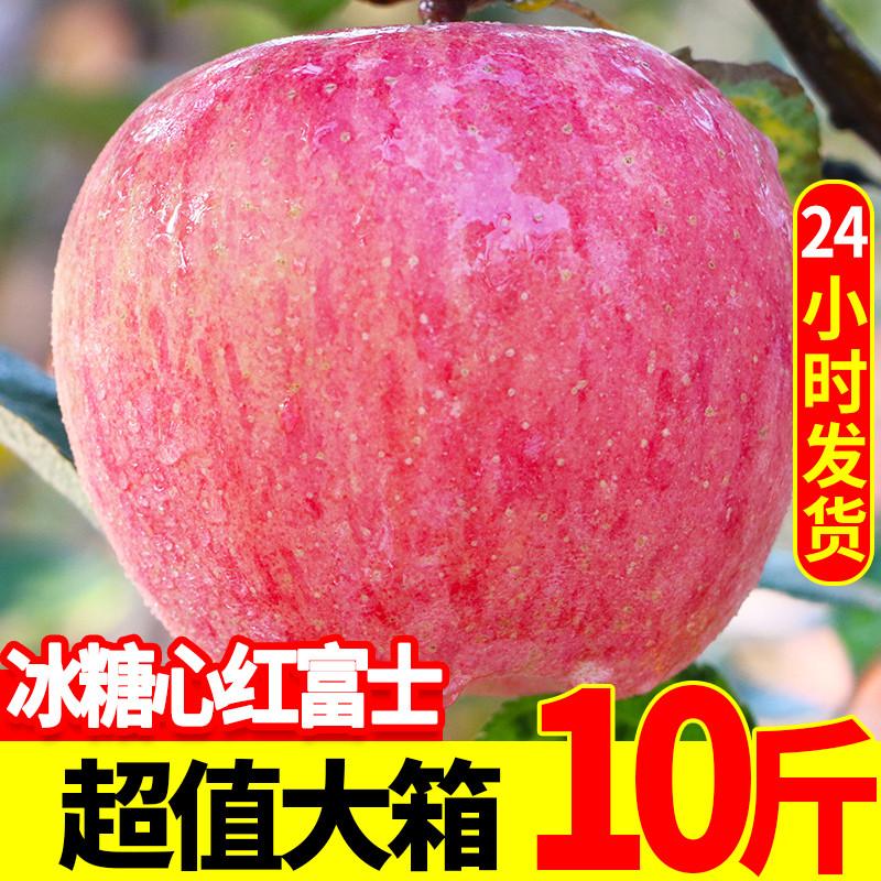 苹果水果10斤新鲜当季陕西红富士一整箱批应季脆甜冰糖心丑苹果脆627093960742 - 0元包邮免费试用大额优惠券