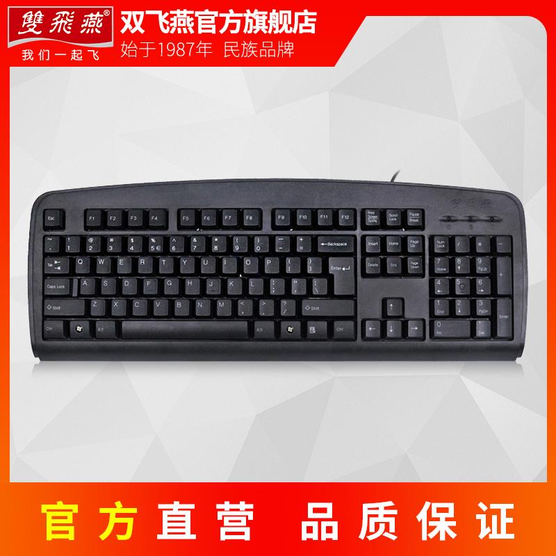官方直營 雙飛燕KB-8USB薄膜有線遊戲鍵盤筆記本臺式電腦辦公家用