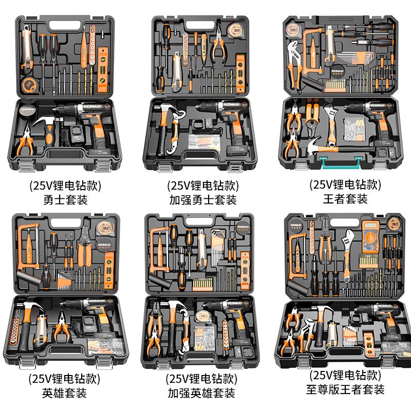 科麦斯家用电动工具箱套装大全五金木电工专用维修多功能万能全套