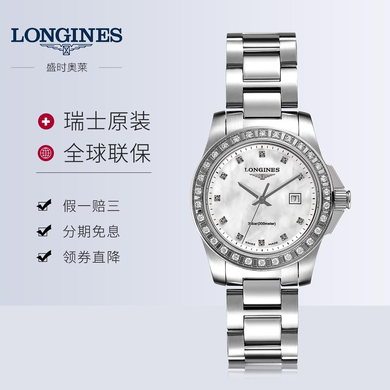 【热】Longines浪琴正品康卡斯系列镶钻贝母石英手表女L32580886