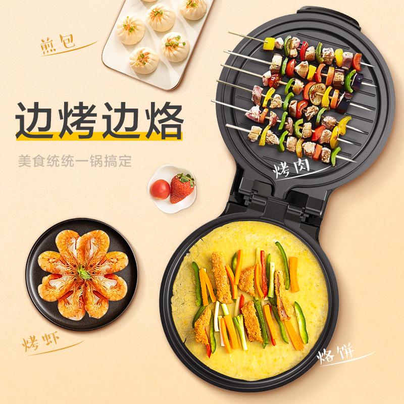 【美的】双面加热家用电饼铛煎饼机
