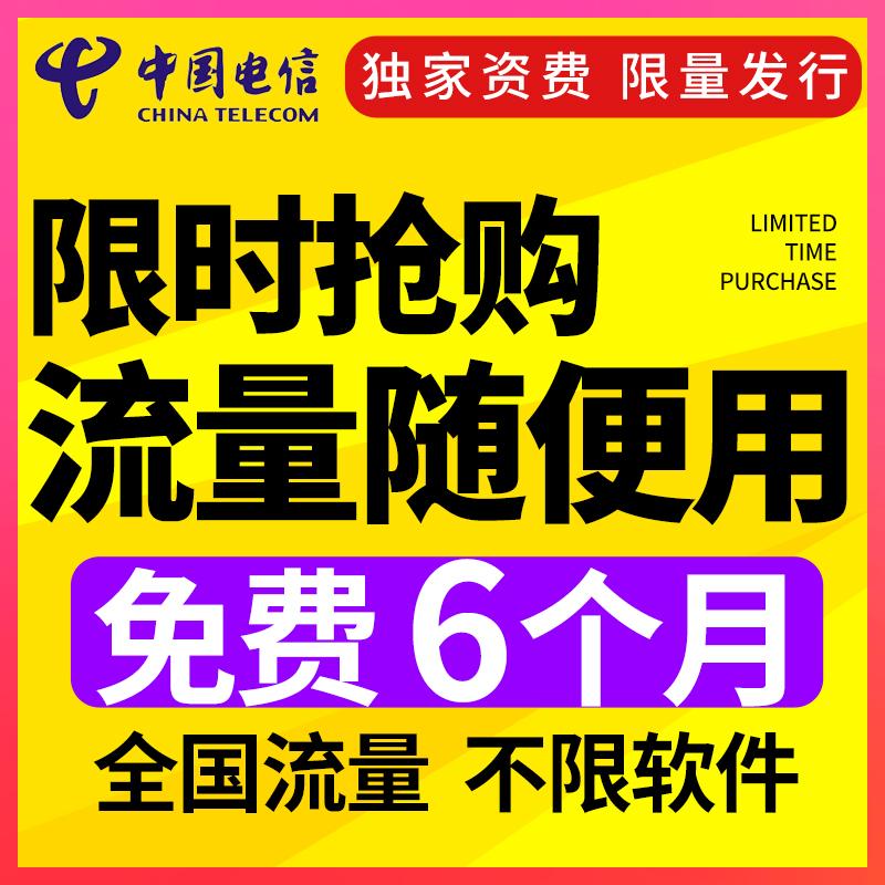 安徽电信流魔王卡手机新号码卡电信纯流量上网卡手机卡手机号新卡