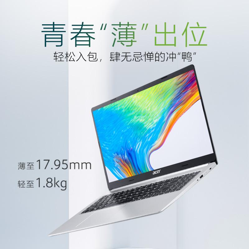 新品 2020 游戏本手提笔记本电脑官方正品旗舰店 MX350 轻薄便携商务办公本 i5 十代酷睿 Plus Fun 宏蜂鸟 Acer