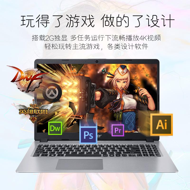 Acer/宏碁炫6升级A515英特尔酷睿i5 15.6英寸2G独显游戏本轻薄便携游商务办公学生高清笔记本手提电脑旗舰店