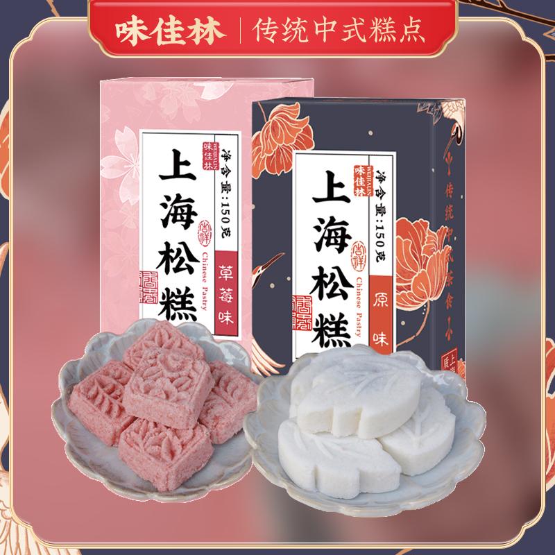 上海特产味佳林松糕发糕定胜糕糯米糕重阳糕传统糕点点心乔迁送礼