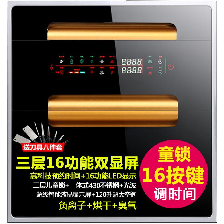 大容量高温三层厨房碗筷柜镶嵌式特价 120L 好太太消毒柜嵌入式家用