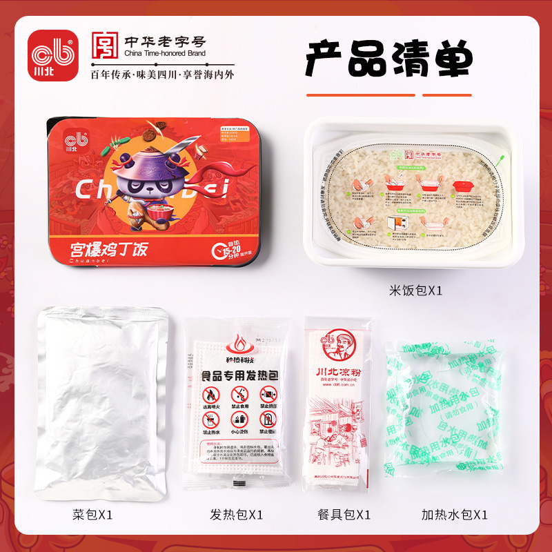 川北自热米饭8味方便速食食品米饭便携户外自加热盒饭快餐自热饭