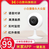 Millet camera Mi Jia Xiaobai smart camera 1080P home HD night vision PTZ version 360 degree wireless wifi mobile phone remote monitor pet network probe family watch shop treasure
