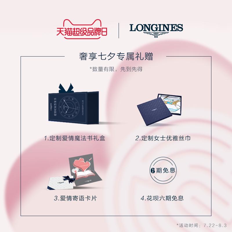 浪琴官方正品心月系列 L81154876 浪琴官方正品心月系列 Longines  超级品牌日