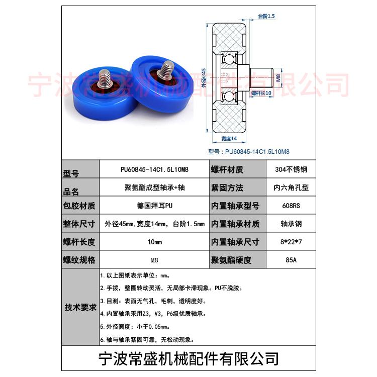 304螺杆聚氨酯包胶包塑轴承PU60845-14C1L10M8滚轮橡胶轴承轮耐磨