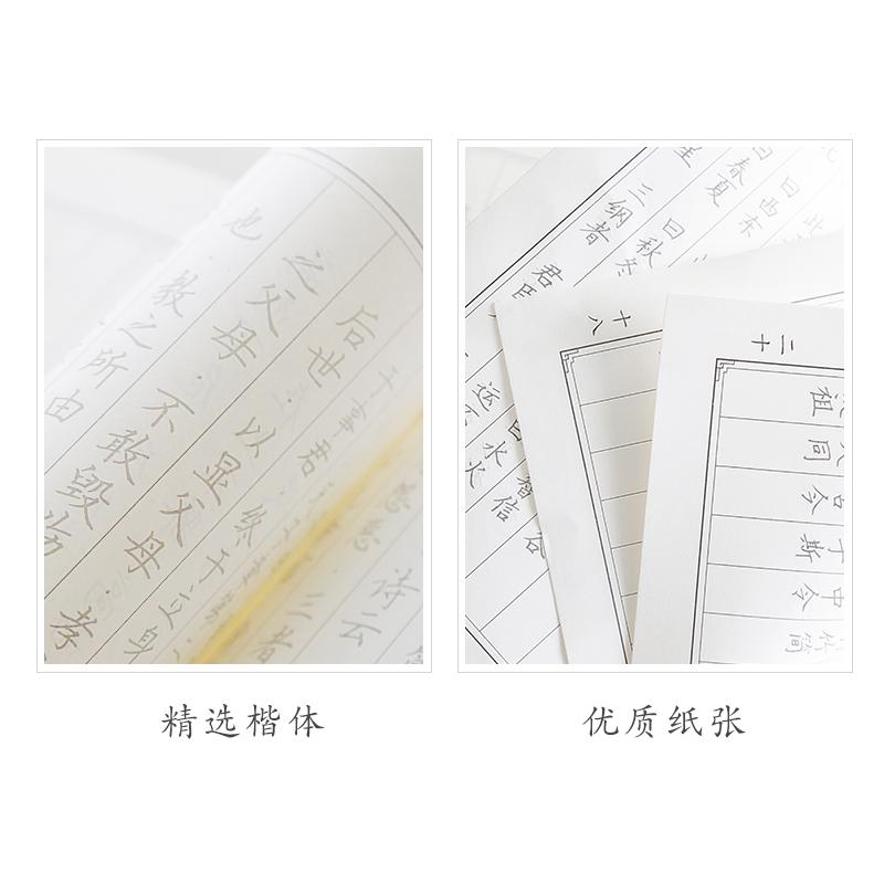 本小姐 古诗词字帖 中国风硬笔书法临摹练字帖钢笔楷书成人练字本