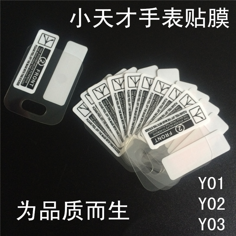 小天才Y03儿童电话手表保护贴膜Y01/Y02/Y03防爆膜高清防刮耐磨