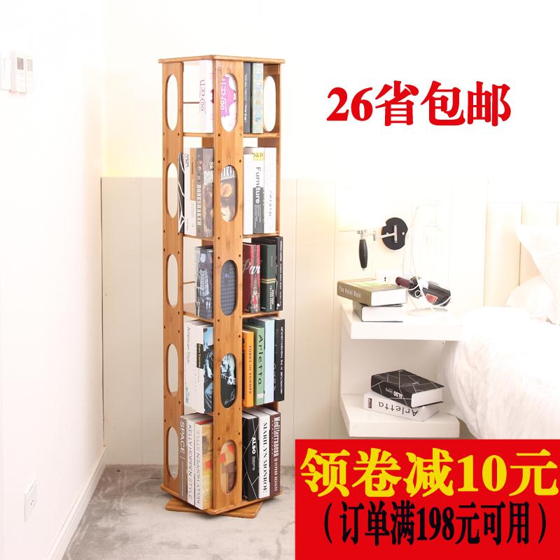 度旋转置物实木多层落地储物收纳架学生书柜 360 简约现代楠竹书架