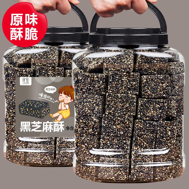 传统手工现做原味黑芝麻酥500g罐装芝麻糖散装老式糕点特产小零食