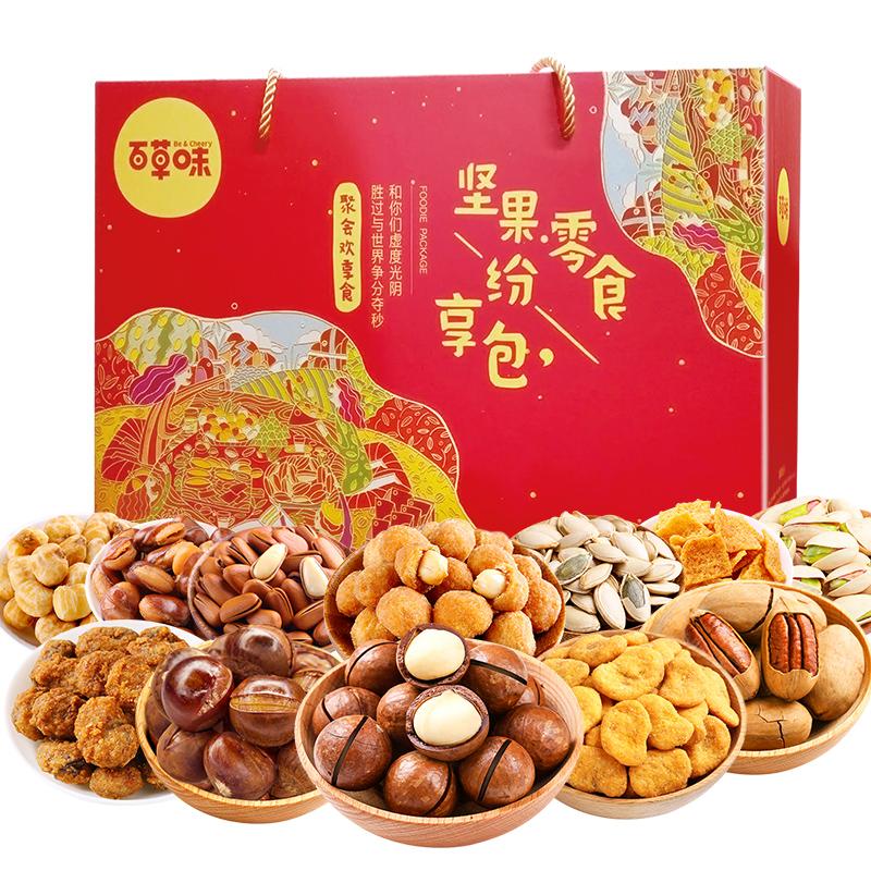 百草味坚果大礼包干果混合装一整箱网红散装吃货零食小吃休闲食品