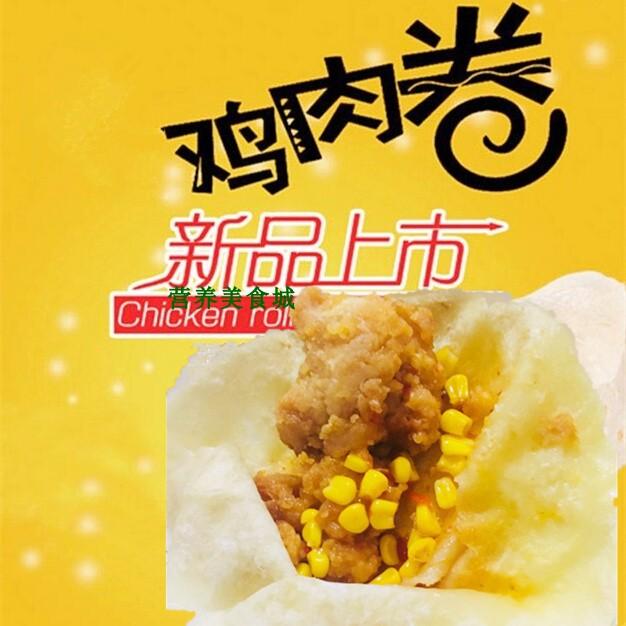 清真美食 鸡肉卷香辣风味 微波炉加热食品早餐包邮10个装