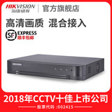 Hikvision 4/8 / 16-channel hard disk recorder NVR home HD monitoring host DS-7804HQH-K1