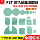 pet green tape temperature of 200 degrees round stickers square plastic sheet powder spray paint anti-masking