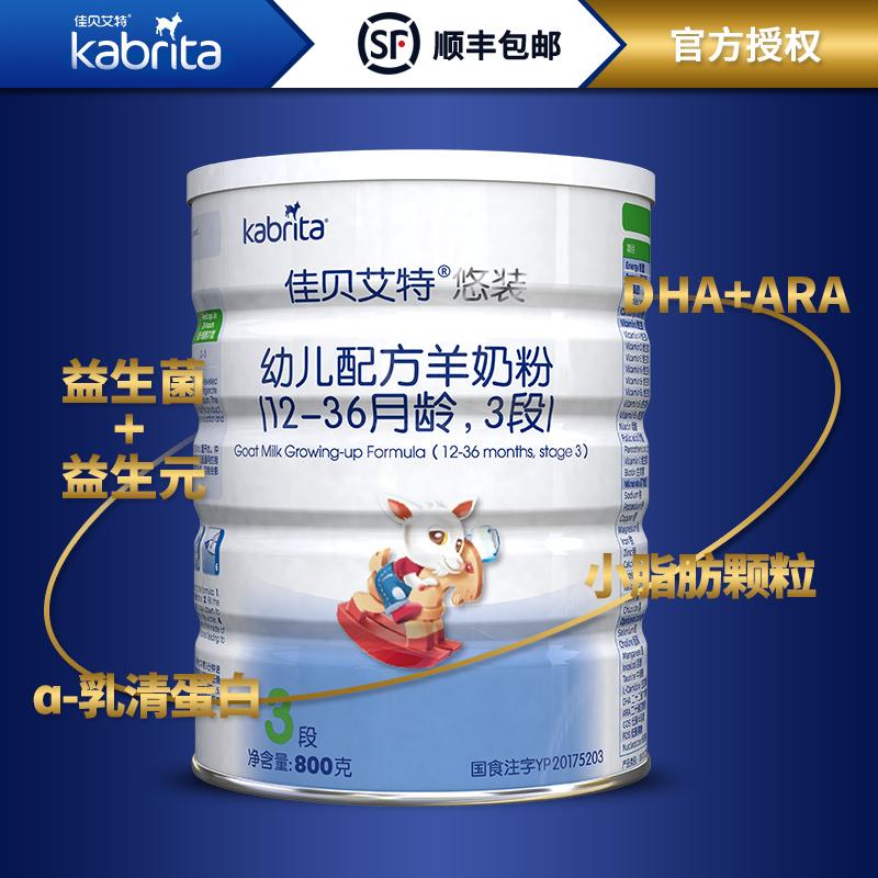荷兰kabrita佳贝艾特羊奶粉悠装3段婴儿纯羊奶粉三段1-3岁800g7罐