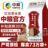 COFCO Red Bean, Rice, Tea, Coix Seed, Barley, Buckwheat Flower Tea Combination