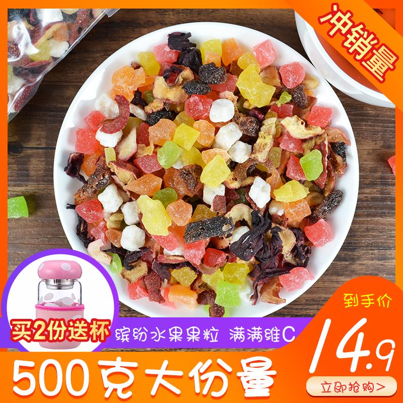 花果粒纯手工新鲜茶果干片巴黎香榭洛神花袋装散装组合 500g 水果茶