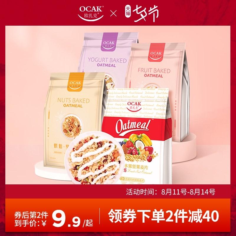 肖战同款【领券2件减40】欧扎克水果坚果酸奶燕麦片非膨化400g