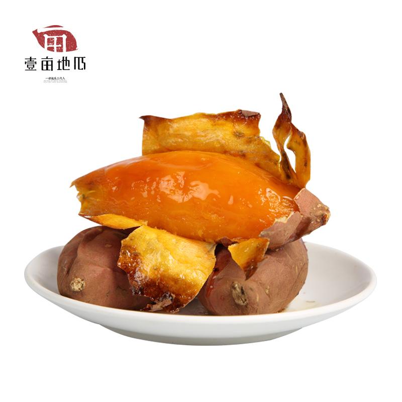 【壹亩地瓜】红心流油糖心蜜薯21度蜜新鲜地瓜烟薯25烤红薯5斤