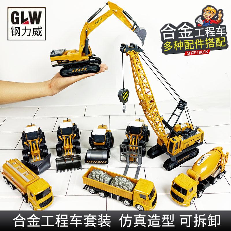 钢力威合金工程车儿童仿真挖掘机玩具吊车模型滑行铲车男孩勾机