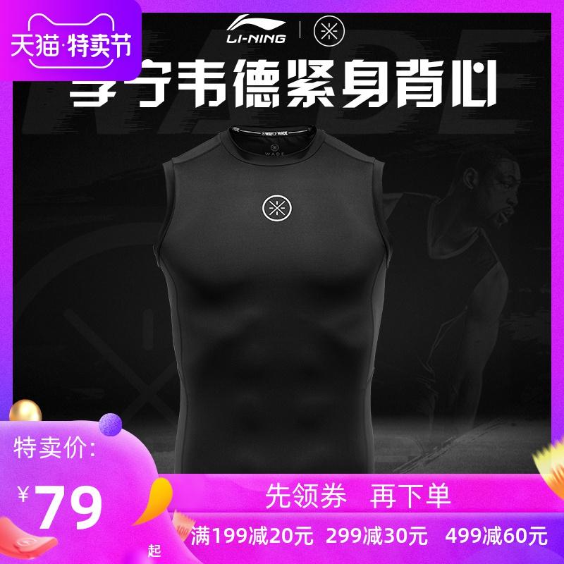 李宁韦德健身背心男无袖健身衣夏季运动跑步训练服上衣t恤紧身服