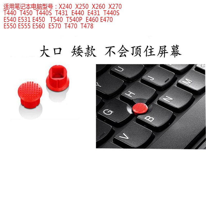 THINKPAD X240 E450 E550 E570 T540P T440 E531小紅帽小紅點