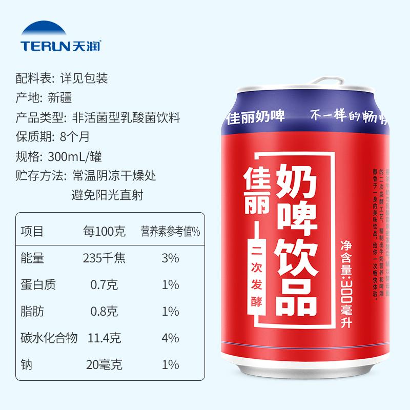 【旗舰店】terun天润新疆特产佳丽奶啤发酵乳酸菌饮料300ml*12罐高清大图