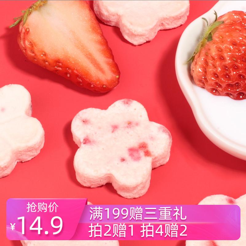 宋威龙代言好麦多HONlife果粒酸奶块20g冻干草莓干蓝莓干水果干果脯休闲零食