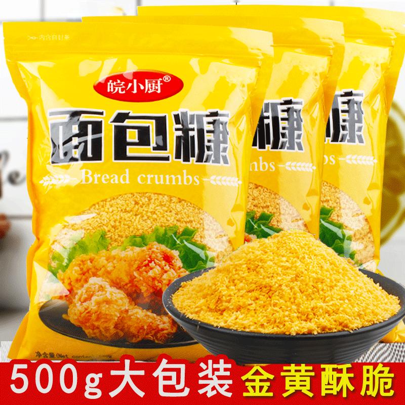 金黄面包糠家用500g大包装油炸香酥脆皮香蕉南瓜饼炸鸡裹粉面包屑