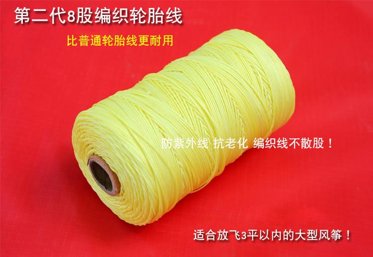潍坊风筝线 放飞线 2/ 3/4/8股 轮胎线 编织线 耐用实惠 包邮