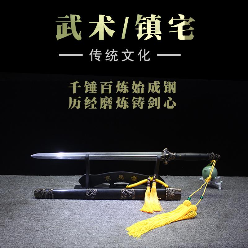 汉剑饕餮龙泉寒兵宝剑刀剑冷兵器一体花纹钢锰钢硬剑镇宅剑未开刃