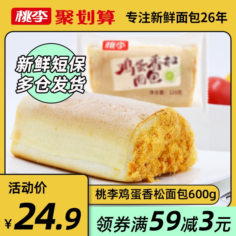 桃李鸡蛋香松面包 短保新鲜营养网红零食品夹心早餐肉松小蛋糕糕点