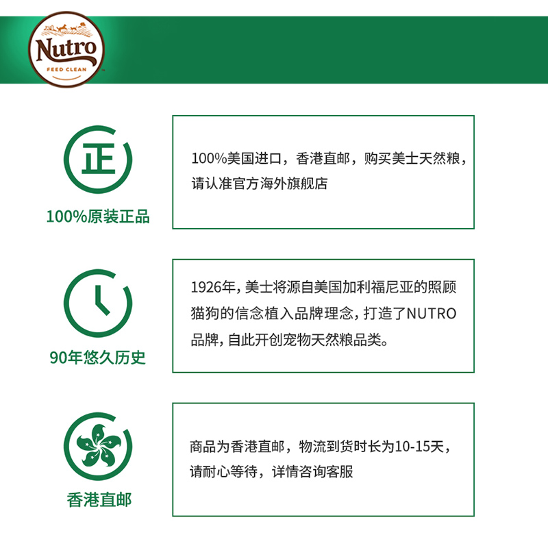 【临期】美士Nutro进口天然三文鱼成猫粮3磅试吃小袋增肥发腮布偶优惠券