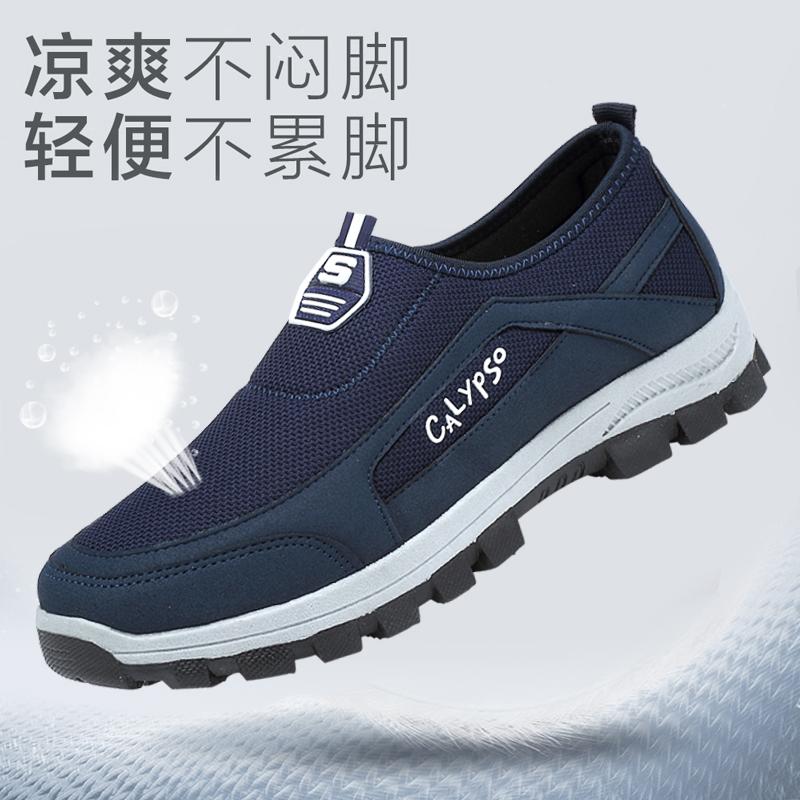 秋季中老年爸爸鞋防滑软底老人鞋男休闲透气户外运动鞋舒适旅游鞋