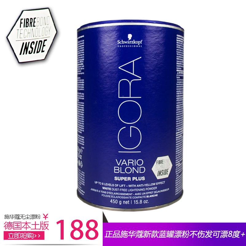 現貨正品施華蔻藍罐漂粉小紅書IGORA伊採不傷發褪色脫色粉退色膏
