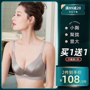 小胸聚拢文胸薄款内衣夏季新款2020爆款女无钢圈防下垂收副乳胸罩
