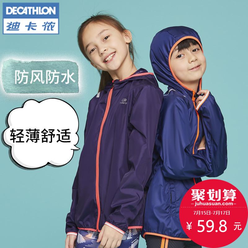 迪卡儂兒童外套遮陽面板衣風衣男童女童防風春夏裝跑步運動服RUNA