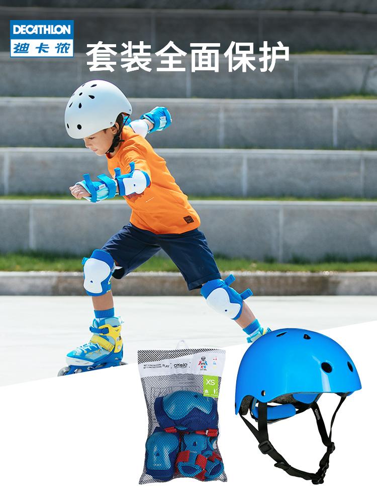 迪卡侬儿童头盔护具套装轮滑滑冰滑轮溜冰鞋滑板防摔护膝OXELO-L