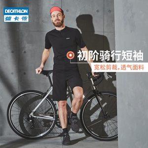 迪卡侬公路骑行山地车自行车骑行服男骑行上装夏季骑行上衣短袖RC
