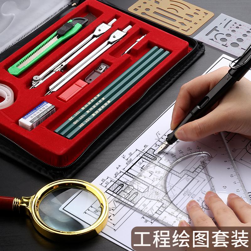 机械制图工程绘图工具包套装大圆规分规画图尺子设计专业土木工程建筑注册师考试工图作图仪器大学生专用大号