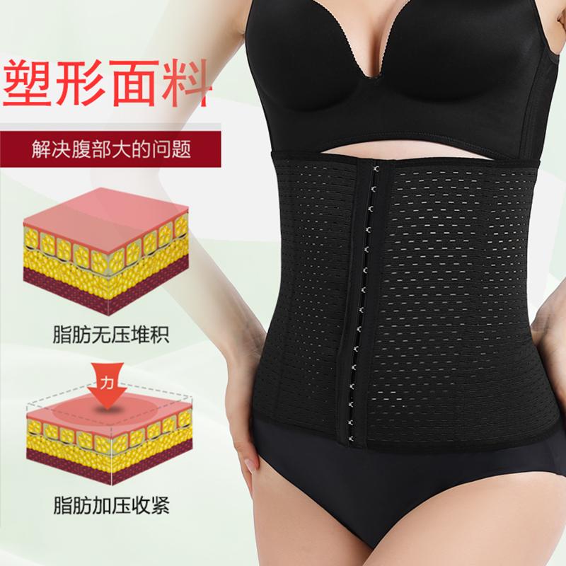 收腹带塑腰封女燃脂瘦身束腹神器产后束腰绑带束缚塑身衣夏天薄款