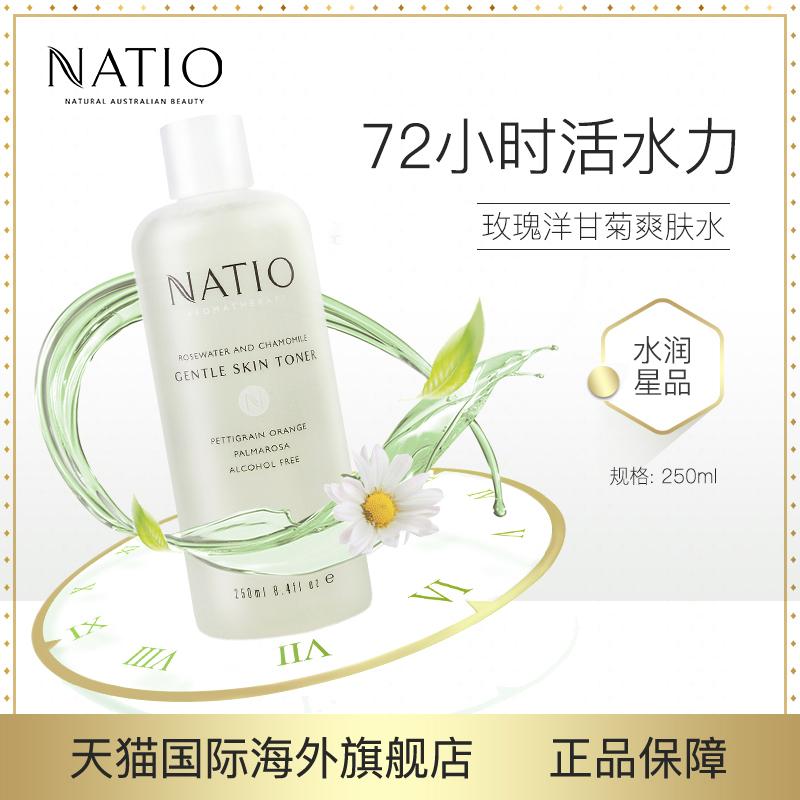 NATIO 香薰甘菊玫瑰爽肤水250ml