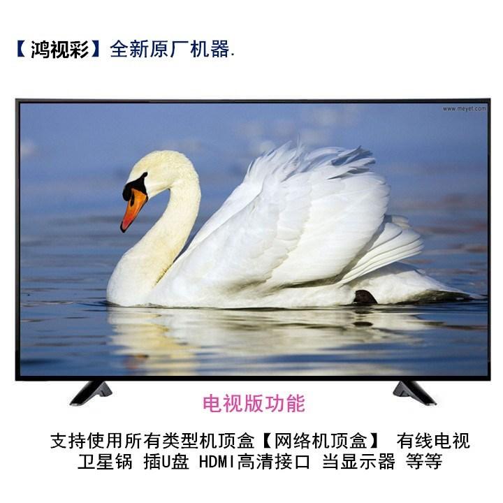 高清平板电视 4K 网络 WIFI 智能 75 60 55 50 46 40 32 寸液晶电视机 42