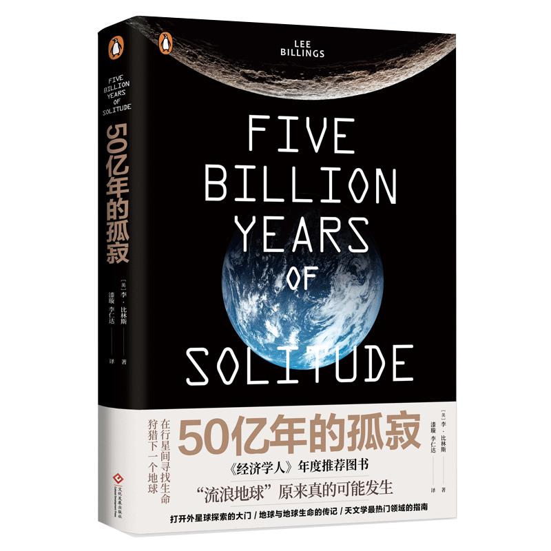 五十 指南 传记天文学领域 人类行星天文自然科学宇宙知识科幻科普书籍地球生命 可以发生 流浪地球真 李比林斯 孤寂 亿年 50